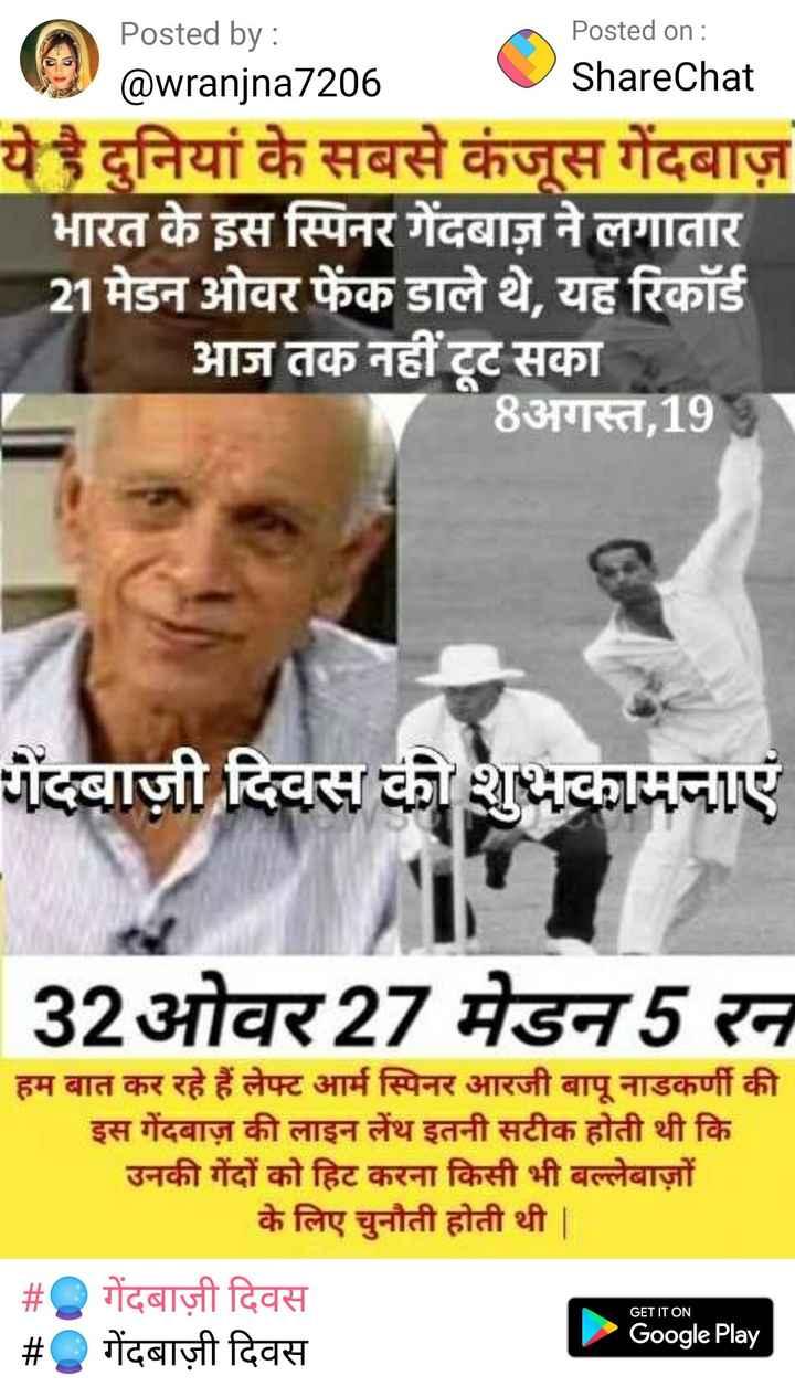 ⛹️ गेंदबाज़ी दिवस - Posted on : ShareChat Posted by : @ wranjna7206 ये है दुनिया के सबसे कंजूस गेंदबाज़ भारत के इस स्पिनर गेंदबाज़ ने लगातार 21 मेडन ओवर फेंक डाले थे , यह रिकॉर्ड आज तक नहीं टूट सका 8अगस्त , 199 गेंदबाजी दिवस की शुभकामनाएं 32 ओवर 27 मेडन 5 रन हम बात कर रहे हैं लेफ्ट आर्म स्पिनर आरजी बापू नाडकर्णी की इस गेंदबाज़ की लाइन लेंथ इतनी सटीक होती थी कि उनकी गेंदों को हिट करना किसी भी बल्लेबाज़ों के लिए चुनौती होती थी | GET IT ON # . गेंदबाज़ी दिवस # गेंदबाज़ी दिवस Google Play - ShareChat