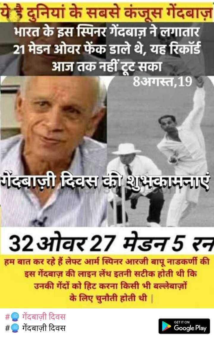 ⛹️ गेंदबाज़ी दिवस - ये है दुनिया के सबसे कंजूस गेंदबाज़ _ _ _ भारत के इस स्पिनर गेंदबाज़ ने लगातार 21 मेडन ओवर फेंक डाले थे , यह रिकॉर्ड आज तक नहीं टूट सका 8अगस्त , 199 20 गेंदबाज़ी दिवस की शुभकामनाएं 32 ओवर 27 मेडन 5 रन हम बात कर रहे हैं लेफ्ट आर्म स्पिनर आरजी बापू नाडकर्णी की इस गेंदबाज़ की लाइन लेंथ इतनी सटीक होती थी कि उनकी गेंदों को हिट करना किसी भी बल्लेबाज़ों के लिए चुनौती होती थी । # गेंदबाज़ी दिवस # गेंदबाज़ी दिवस GET IT ON Google Play - ShareChat