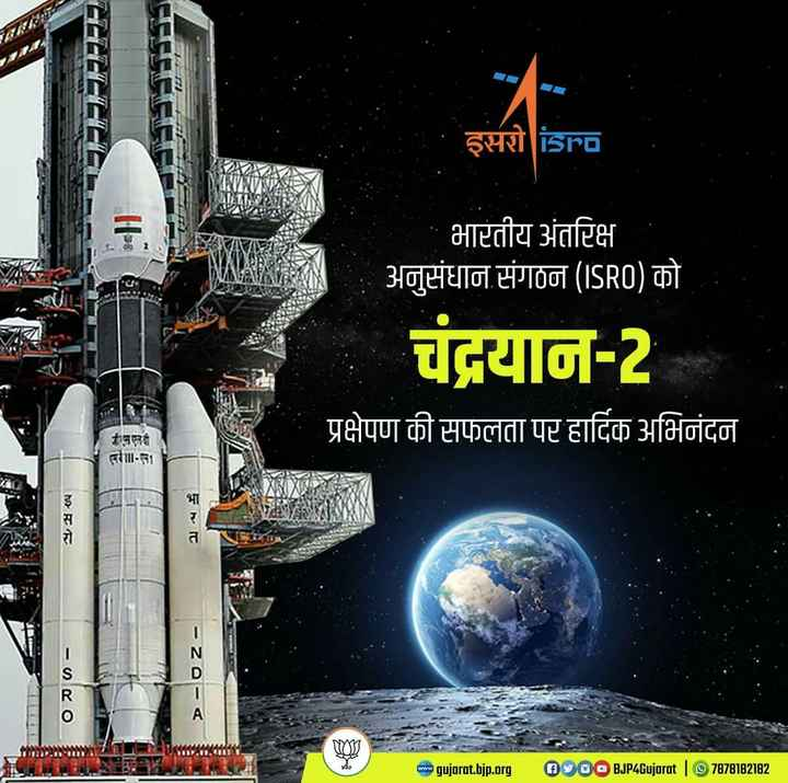 🛰️ चंद्रयान 2 हुआ लॉन्च - इसरो Srn भारतीय अंतरिक्ष अनुसंधान संगठन ( ISR0 ) को चंद्रयान - 2 प्रक्षेपण की सफलता पर हार्दिक अभिनंदन एससी li - ३ । । » RF o - SA 7 www gujarat . bjp . org OOOO BJP4Gujarat 7878182182 - ShareChat