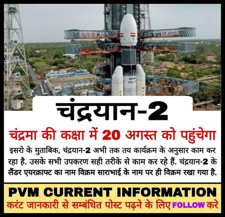 🛰️ चंद्रयान 2 हुआ लॉन्च - चद्रयान - 2 चंद्रमा की कक्षा में 20 अगस्त को पहुंचेगा इसरो के मुताबिक , चंद्रयान - 2 अभी तक तय कार्यक्रम के अनुसार काम कर रहा है . उसके सभी उपकरण सही तरीके से काम कर रहे हैं . चंद्रयान - 2 के लैंडर एयरक्राफ्ट का नाम विक्रम साराभाई के नाम पर ही विक्रम रखा गया है . PVM CURRENT INFORMATION करंट जानकारी से सम्बंधित पोस्ट पढने के लिए FOLLOW करे - ShareChat