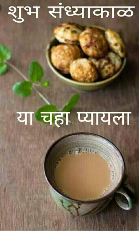 ☕️चहा - कॉफी प्रेमी - | शुभ संध्याकाळ या चहा प्यायला - ShareChat