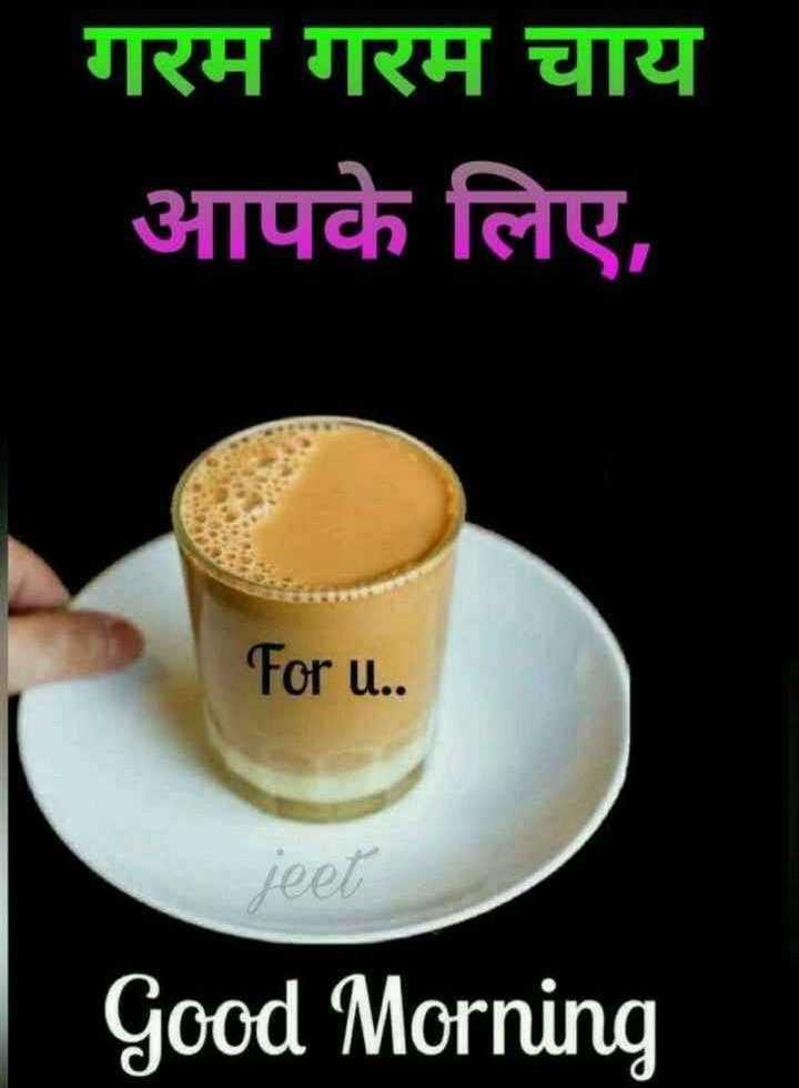 ☕️ चाय love - गरम गरम चाय आपके लिए , For u . . jeet Good Morning - ShareChat