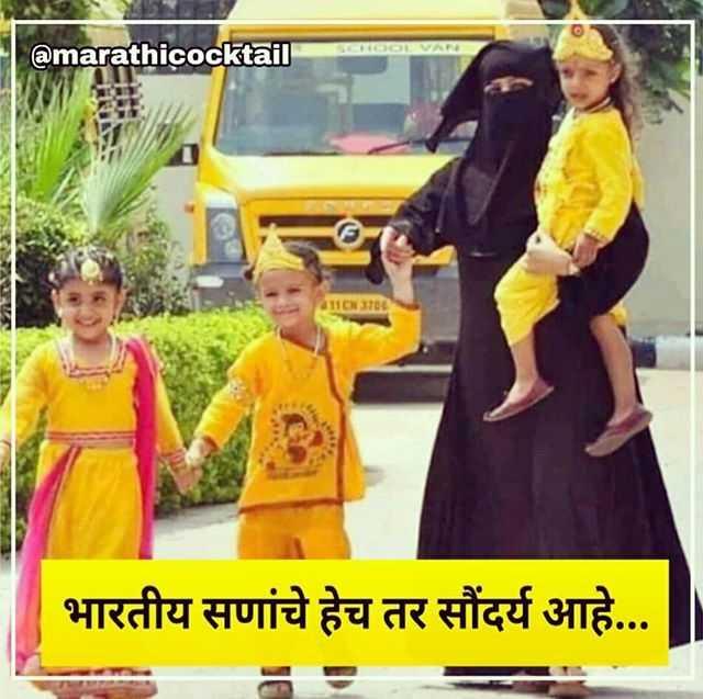 ☺️ छोटा गोविंदा - @ marathicocktail ATION3700 भारतीय सणांचे हेच तर सौंदर्य आहे . . . - ShareChat