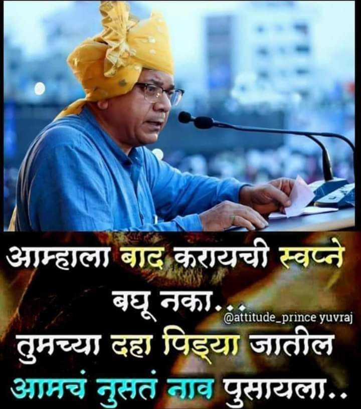 ☸️जय भीम - आम्हाला बाद करायची स्वप्ने बघू नका . . . तुमच्या दहा पिड्या जातील आमचं नुसतं नाव पुसायला . . @ attitude _ prince yuvraj - ShareChat