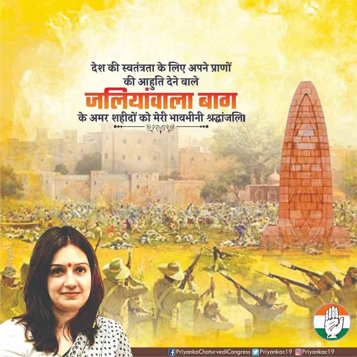 🕯️जलियाँवाला बाग़🕯️ - देश की स्वतंत्रता के लिए अपने प्राणों की आहुति देने वाले नया | | के अमर शहीदों को मेरी भावभीनी श्रद्धांजलि Aditya ( f PriyankaChaturvediCongress Priyankac19 o Priyankac19 - ShareChat