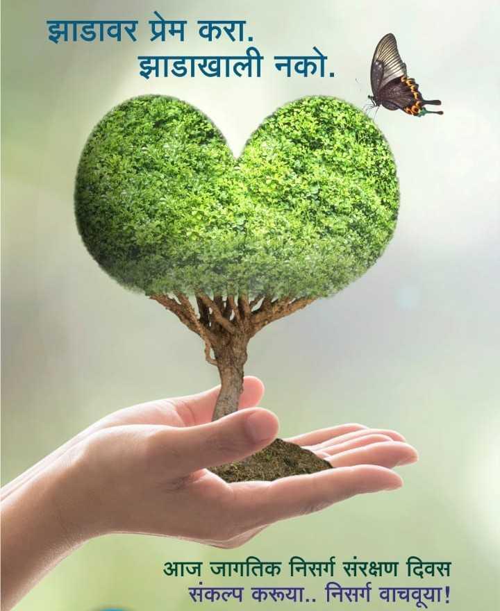 ♻️जागतिक निसर्ग संरक्षण दिवस - झाडावर प्रेम करा . झाडाखाली नको . आज जागतिक निसर्ग संरक्षण दिवस   संकल्प करूया . . निसर्ग वाचवुया ! - ShareChat