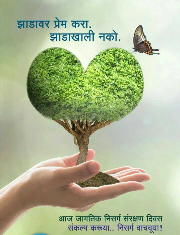 ♻️जागतिक निसर्ग संरक्षण दिवस - झाडावर प्रेम करा . झाडाखाली नको . आज जागतिक निसर्ग संरक्षण दिवस संकल्प करूया . . निसर्ग वाचवूया ! - ShareChat