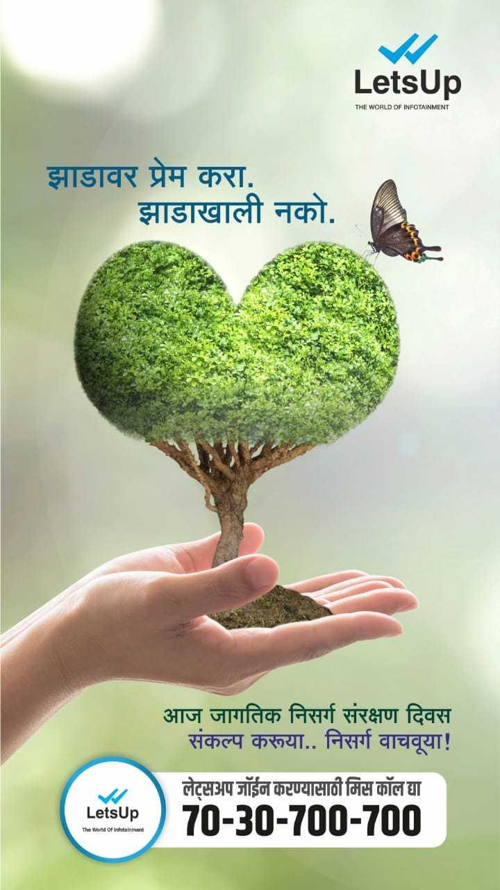 ♻️जागतिक निसर्ग संरक्षण दिवस - LetsUp THE WORLD OF INFOTAINMENT झाडावर प्रेम करा . झाडाखाली नको . आज जागतिक निसर्ग संरक्षण दिवस संकल्प करूया . . निसर्ग वाचवूया ! लेट्सअप जॉईन करण्यासाठी मिस कॉल द्या 70 - 30 - 700 - 700 LetsUp The World of Infotainment - ShareChat