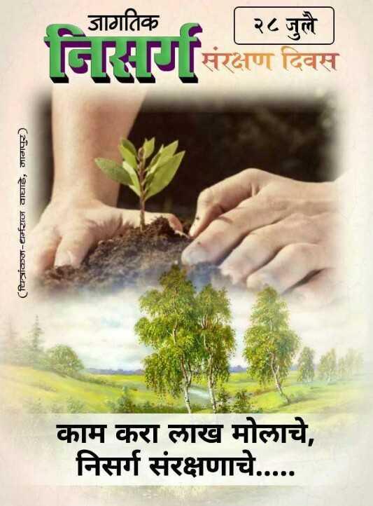 ♻️जागतिक निसर्ग संरक्षण दिवस - G जागतिक ६ । २८ जुलै   U [ संरक्षण दिवस - धर्मराज वाघाडे , नागपुर ) ( चित्रां काम करा लाख मोलाचे , निसर्ग संरक्षणाचे . . - ShareChat