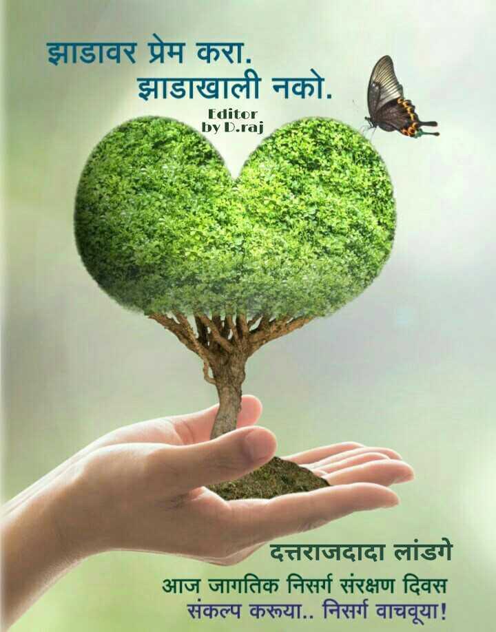 ♻️जागतिक निसर्ग संरक्षण दिवस - झाडावर प्रेम करा . झाडाखाली नको . Editor by D . raj दत्तराजदादा लांडगे आज जागतिक निसर्ग संरक्षण दिवस संकल्प करूया . . निसर्ग वाचवूया ! - ShareChat