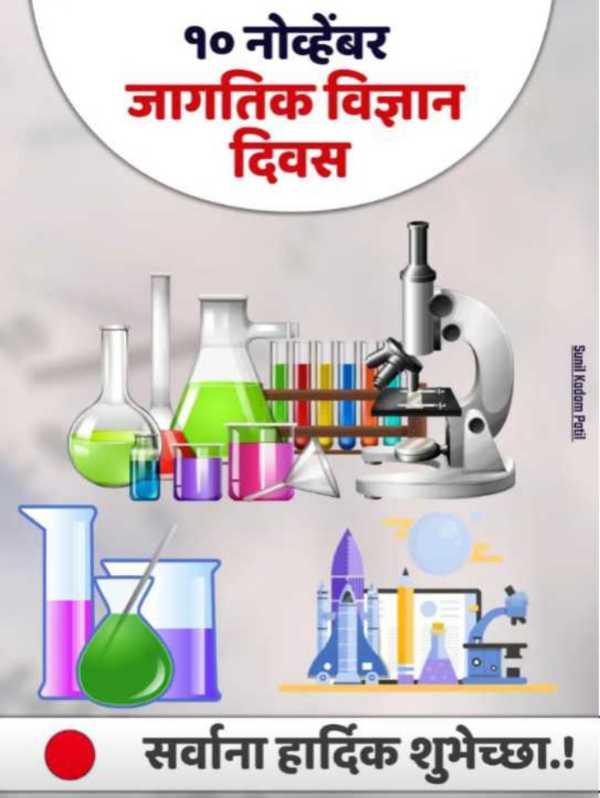 ⚗️जागतिक विज्ञान दिवस - १० नोव्हेंबर जागतिक विज्ञान दिवस Sunil Kodom Potil सर्वाना हार्दिक शुभेच्छा . ! - ShareChat