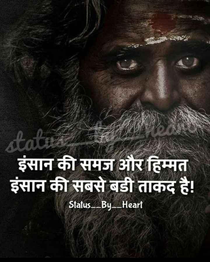🖍️टॅटू - state इंसान की समज और हिम्मत इंसान की सबसे बड़ी ताकद है ! Status _ _ By _ _ Heart - ShareChat