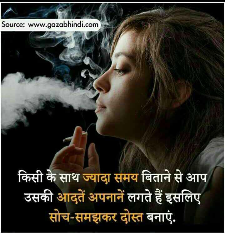 🕹️ टेक्नॉलजी और गैजेट्स वीडियो - Source : www . gazabhindi . com किसी के साथ ज्यादा समय बिताने से आप उसकी आदतें अपनाने लगते हैं इसलिए सोच - समझकर दोस्त बनाएं . - ShareChat