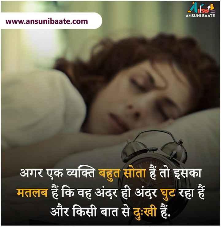 🕹️ टेक्नॉलजी और गैजेट्स वीडियो - ANSUNI BAATE _ _ _ www . ansunibaate . com अगर एक व्यक्ति बहुत सोता हैं तो इसका मतलब हैं कि वह अंदर ही अंदर घुट रहा हैं और किसी बात से दुःखी हैं . - ShareChat