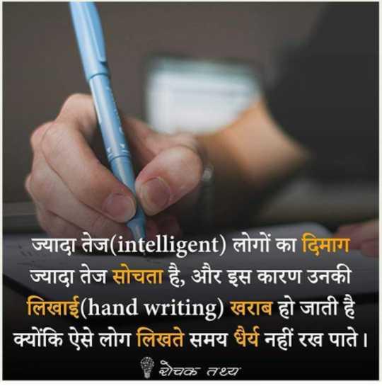 🕹️ टेक्नॉलजी और गैजेट्स वीडियो - ज्यादा तेज ( intelligent ) लोगों का दिमाग ज्यादा तेज सोचता है , और इस कारण उनकी लिखाई ( hand writing ) खराब हो जाती है । क्योंकि ऐसे लोग लिखते समय धैर्य नहीं रख पाते । ਦੇਬਲ ਦਾ - ShareChat