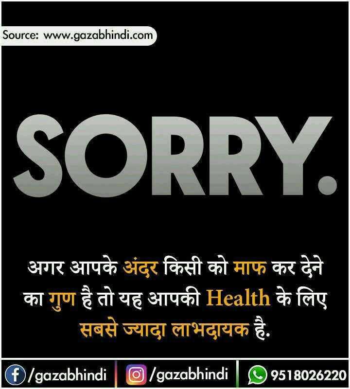 🕹️ टेक्नॉलजी और गैजेट्स वीडियो - Source : www . gazabhindi . com SORRY . अगर आपके अंदर किसी को माफ कर देने का गुण है तो यह आपकी Health के लिए सबसे ज्यादा लाभदायक है . O / gazabhindi | O / gazabhindi | O9518026220 ) - ShareChat