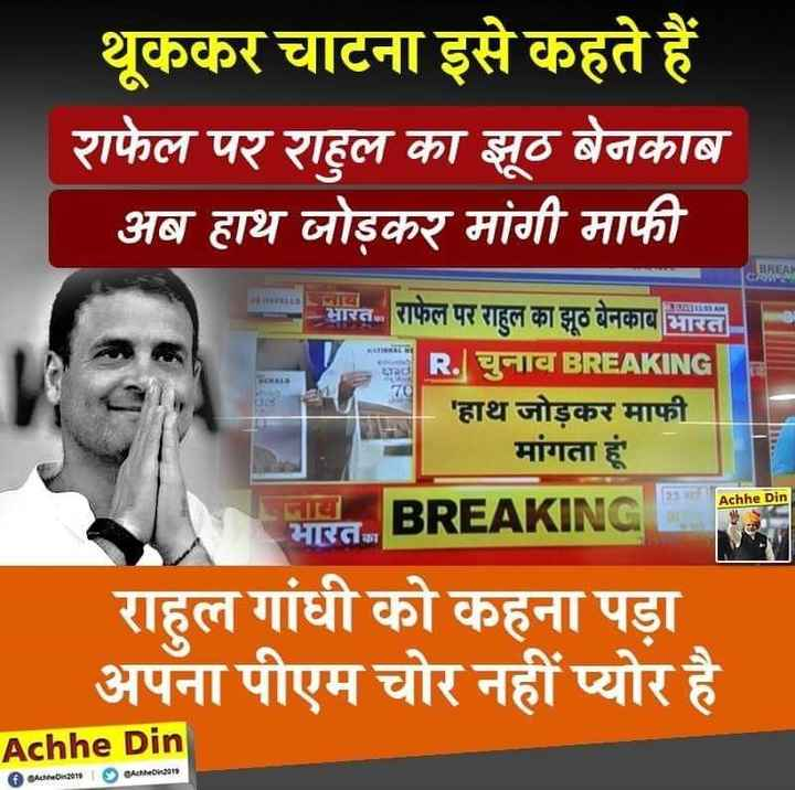 ☝️तीसरे चरण का मतदान 🗳 - ICAREA । ad थूककर चाटना इसे कहते हैं । शफेल पर शहुल का झूठ बेनकाब अब हाथ जोड़कर मांगी माफी भारत . राफेल पर राहुल का झूठ बेनकाब भारत R . ERIC BREAKING हाथ जोड़कर माफी | मांगता हूं । भारत , BREAKINCE राहुल गांधी को कहना पड़ा अपना पीएम चोर नहीं प्योर है । Achhe Din 7 Achhe Din | Fachhap - 30th eAthkar919 - ShareChat