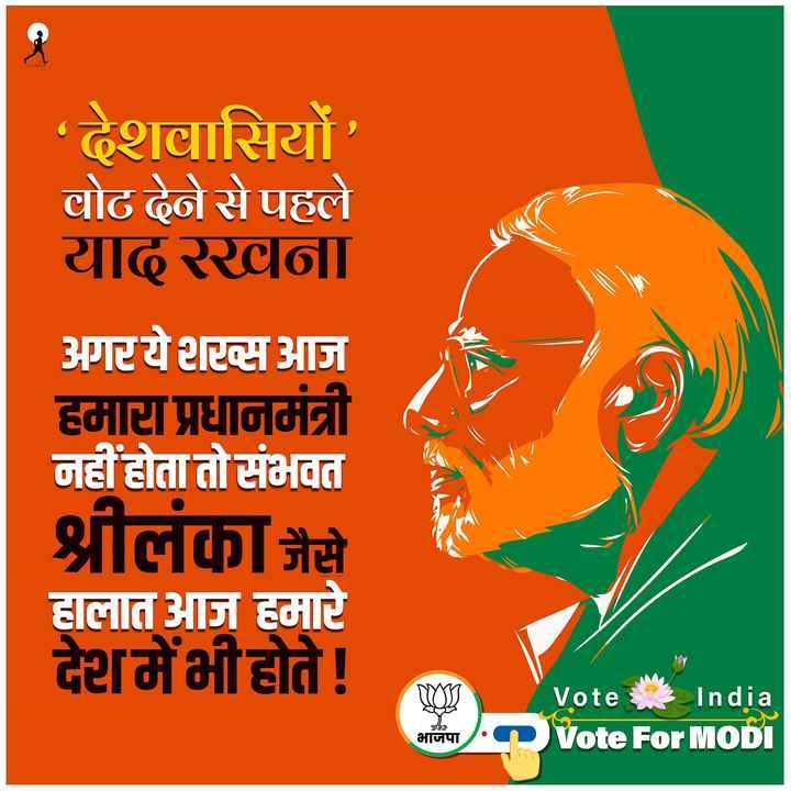 ☝️तीसरे चरण का मतदान 🗳 - ' देशवासियों वोट देने से पहले यात्वना अगर ये टिप्स आज हमारा प्रधानमंत्री नहीं होता तो संभवत तिजैसे हालात आज हमारे देश में भी होते ! Vote India Vote For MODI = आजपा - ShareChat