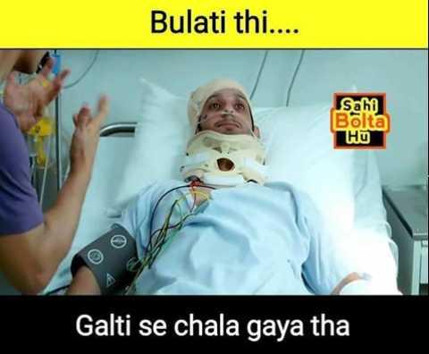 🛍️ द ग्रेट एक्सचेंज - Bulati thi . . . . Sahi Bolta Hu Galti se chala gaya tha - ShareChat