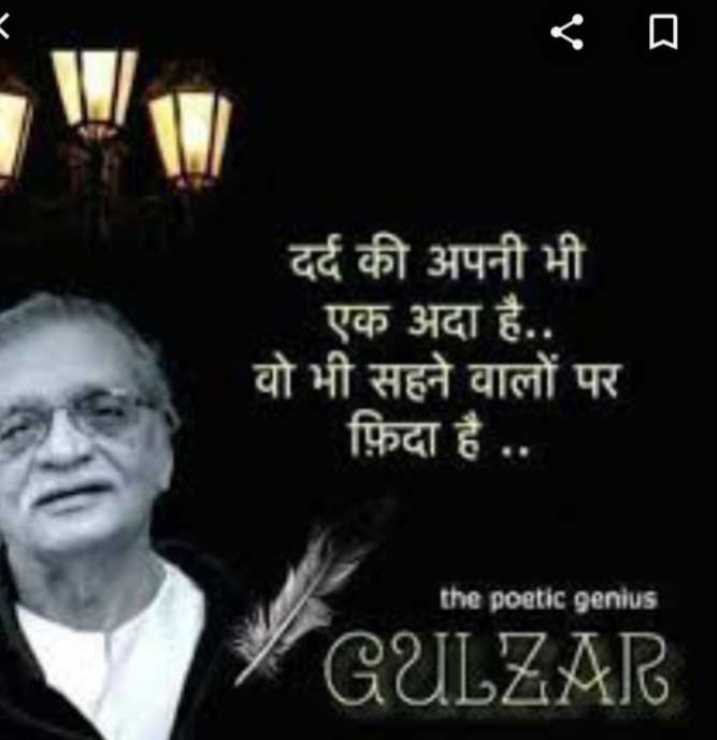 🖊️दर्द शायरी स्टेटस 💔 - दर्द की अपनी भी एक अदा है . . वो भी सहने वालों पर फ़िदा है . . the poetic genius Y GULZAR - ShareChat