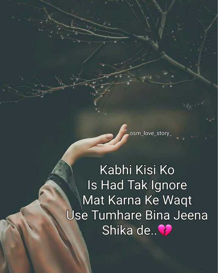 🖊️दर्द शायरी स्टेटस 💔 - osm _ love _ story _ Kabhi Kisi Ko Is Had Tak Ignore Mat Karna Ke Waqt Use Tumhare Bina Jeena Shika de . . - ShareChat