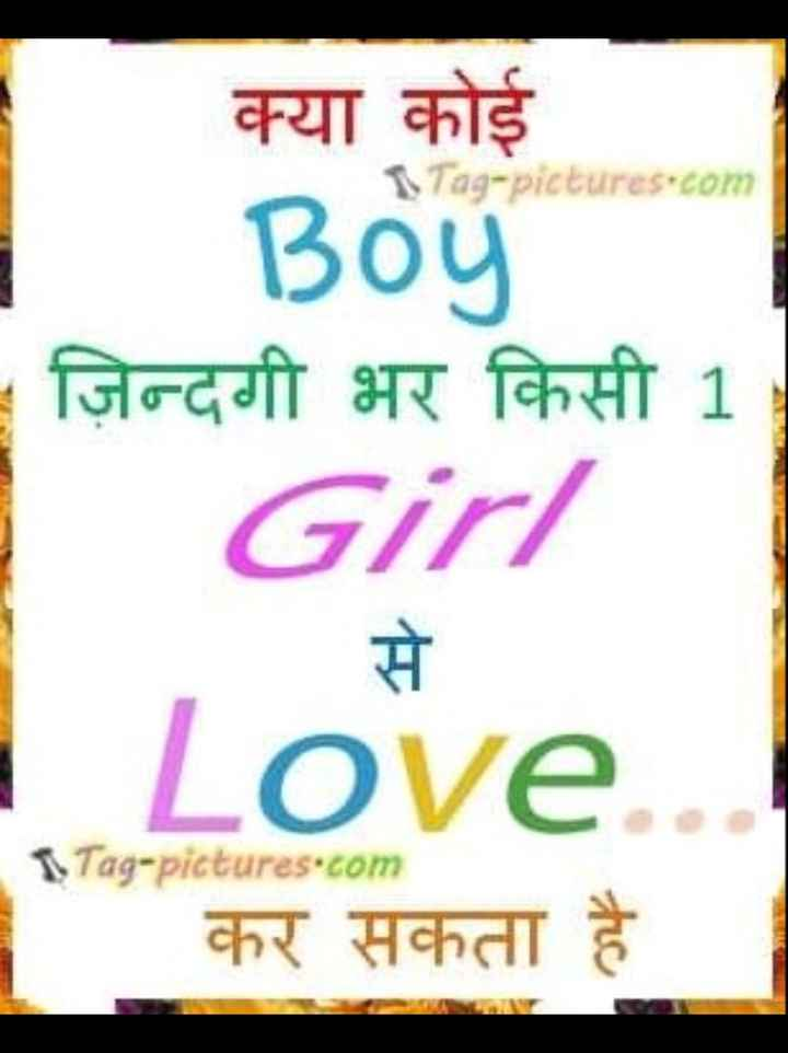 🖊️दर्द शायरी स्टेटस 💔 - Tag - pictures . com क्या कोई Boy - ज़िन्दगी भर किसी 1 Girl से Love कर सकता है Tag - pictures . com - ShareChat
