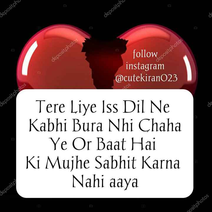 🖊️दर्द शायरी स्टेटस 💔 - depositphc depositphc depositphotos depositphotos follow instagram @ cutekiran023 depositphotos Tere Liye Iss Dil Ne Kabhi Bura Nhi Chaha Ye Or Baat Hai Ki Mujhe Sabhit Karna Nahi aaya Deposito positphotos - ShareChat