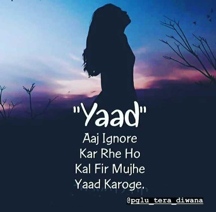 🖊️दर्द शायरी स्टेटस 💔 - Yaad Aaj Ignore Kar Rhe Ho Kal Fir Mujhe Yaad Karoge . @ pglu tera diwana - ShareChat