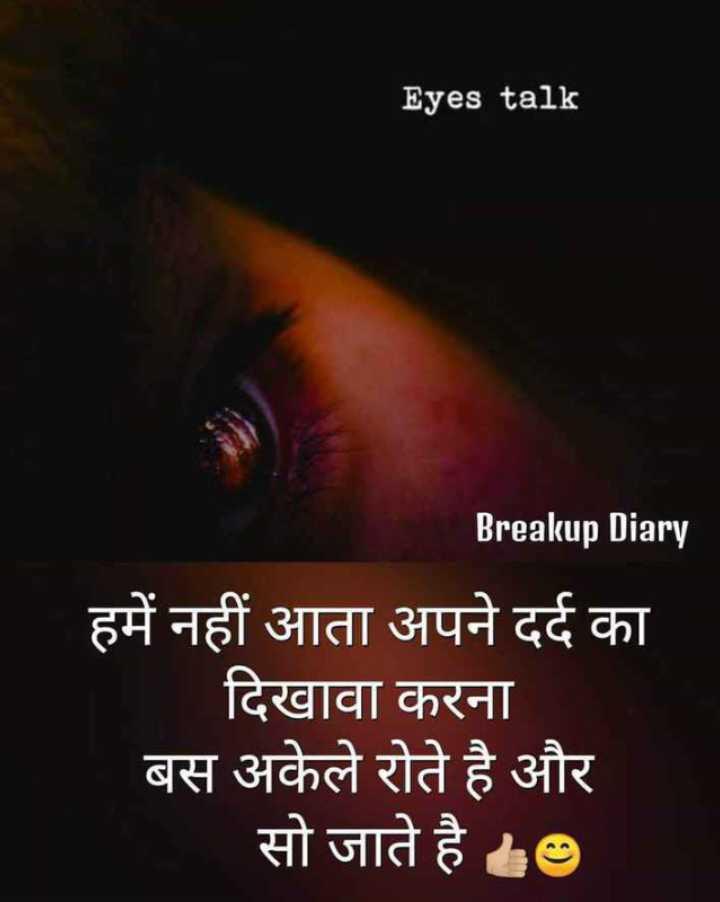 🖊️दर्द शायरी स्टेटस 💔 - Eyes talk Breakup Diary हमें नहीं आता अपने दर्द का दिखावा करना बस अकेले रोते है और सो जाते है 19 - ShareChat