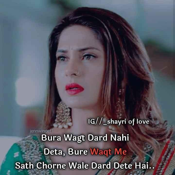 🖊️दर्द शायरी💔 - IG / l _ shayri of love jennwinget1 Bura Wagt Dard Nahi Deta , Bure Waqt Me Sath Chorne Wale Dard Dete Hai . . - ShareChat