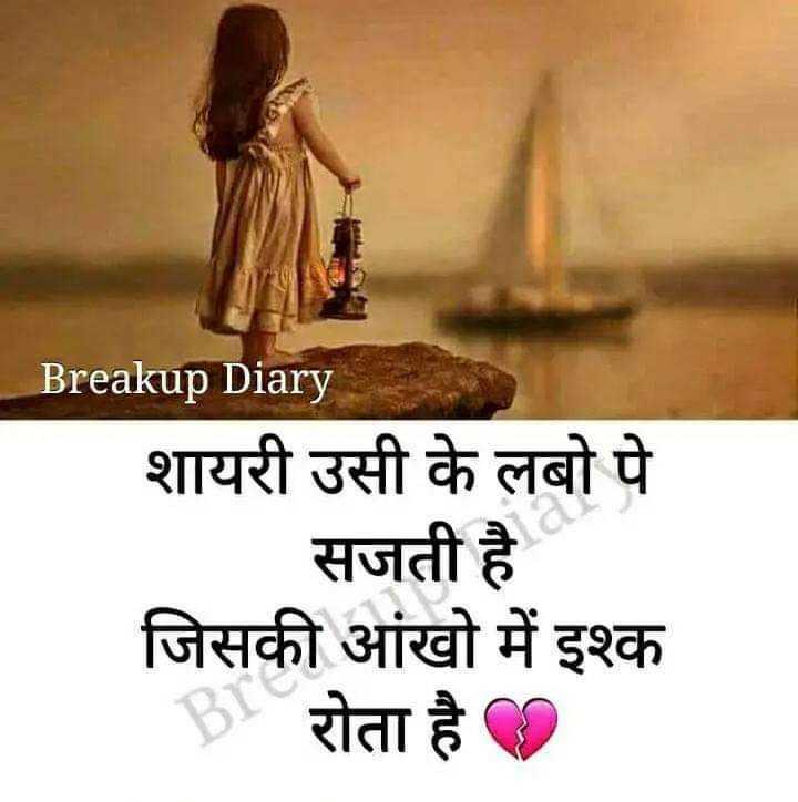 🖊️दर्द शायरी💔 - Breakup Diary शायरी उसी के लबो पे सजती है । जिसकी आंखो में इश्क रोता है - ShareChat