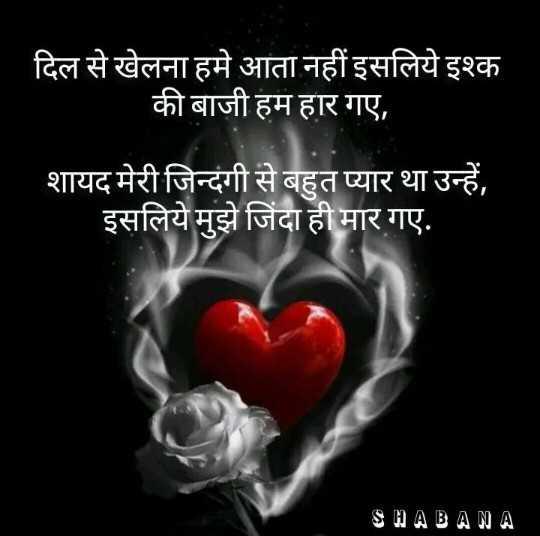 🖊️दर्द शायरी💔 - दिल से खेलना हमे आता नहीं इसलिये इश्क की बाजी हम हार गए , शायद मेरी जिन्दगी से बहुत प्यार था उन्हें , इसलिये मुझे जिंदा ही मार गए . SHABANA - ShareChat
