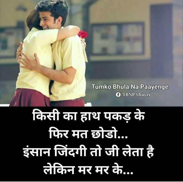 🖊️दर्द शायरी💔 - Tumko Bhula Na Paayenge G / TBNP . Shayri किसी का हाथ पकड़ के फिर मत छोडो . . . इंसान जिंदगी तो जी लेता है लेकिन मर मर के . . . - ShareChat