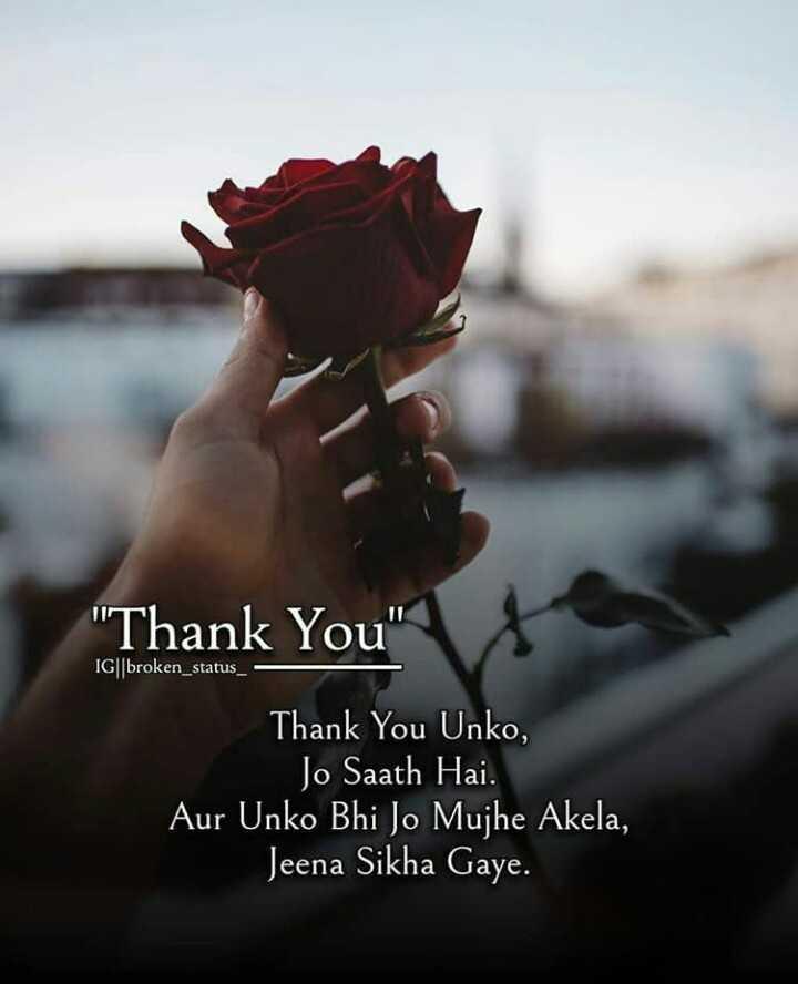 🖊️दर्द शायरी💔 - Thank You IG | | broken _ status _ Thank You Unko , Jo Saath Hai . Aur Unko Bhi Jo Mujhe Akela , Jeena Sikha Gaye . - ShareChat