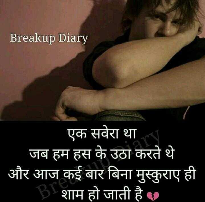 🖊️दर्द शायरी💔 - Breakup Diary एक सवेरा था । जब हम हस के उठा करते थे और आज कई बार बिना मुस्कुराए ही > शाम हो जाती है । - ShareChat
