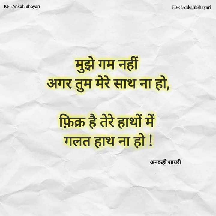 🖊️दर्द शायरी💔 - IG - : IAnkahiShayari FB - : iAnkahiShayari मुझे गम नहीं अगर तुम मेरे साथ ना हो , फ़िक्र है तेरे हाथों में गलत हाथ ना हो ! अनकही शायरी - ShareChat