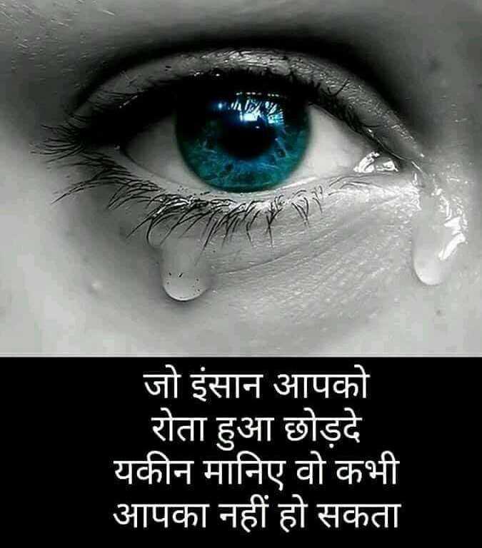 🖊️दर्द शायरी💔 - जो इंसान आपको रोता हुआ छोड़दे यकीन मानिए वो कभी आपका नहीं हो सकता - ShareChat