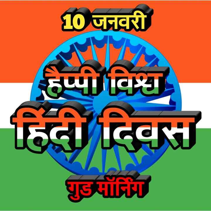 🕯️दिवाली की शुभकामनाएं - 10 जनवरी हैप्पी विश्व हिंदी दिवस घुड मॉर्निंग - ShareChat