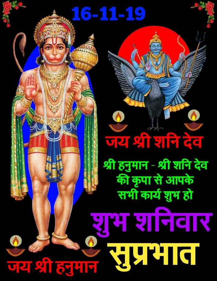 🕯️दिवाली की शुभकामनाएं - 16 - 11 - 19 nayar HROATER JARAT जय श्री शनि देव श्री हनुमान - श्री शनि देव की कृपा से आपके सभी कार्य शुभ हो HE Fenera 156 शुभ शनिवार जय श्री हनुमान सुप्रभात - ShareChat