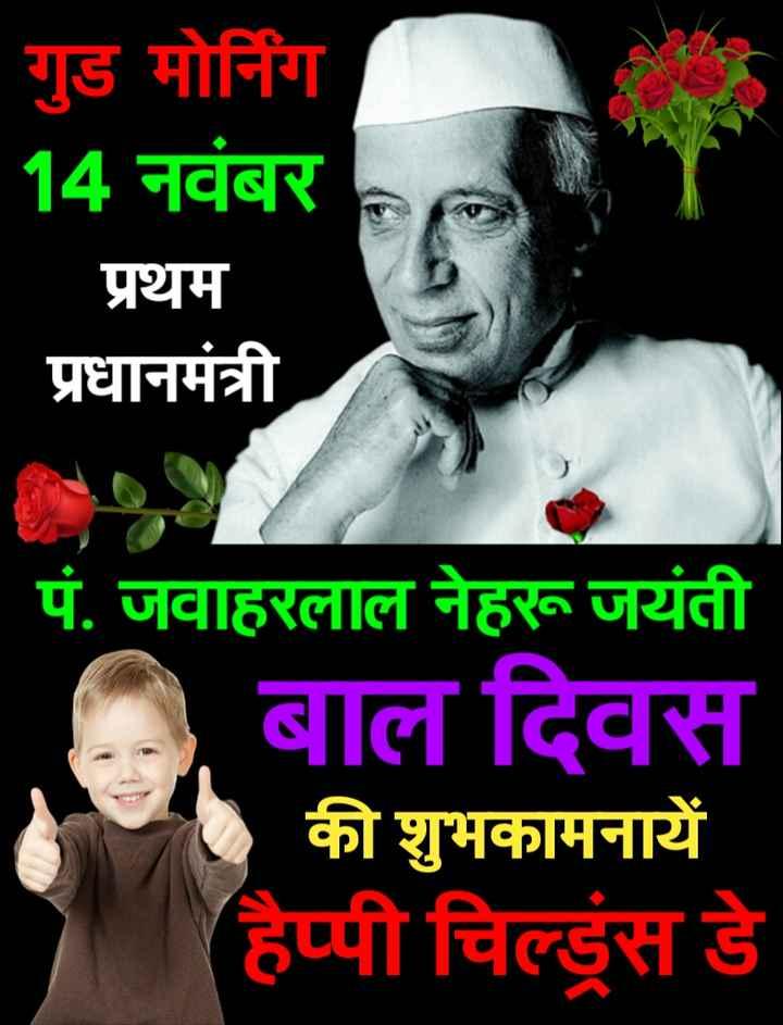 🕯️दिवाली की शुभकामनाएं - गुड मोर्निंग 14 नवंबर प्रथम प्रधानमंत्री पं . जवाहरलाल नेहरू जयंती बाल दिवस की शुभकामनायें हैप्पी चिल्ड्स डे - ShareChat