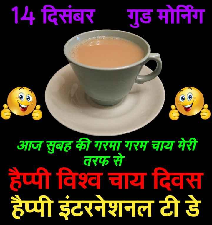 🕯️दिवाली की शुभकामनाएं - 14 दिसंबर गुड मोर्निंग आज सुबह की गरमा गरम चाय मेरी तरफ से हैप्पी विश्व चाय दिवस हैप्पी इंटरनेशनल टी डे - ShareChat