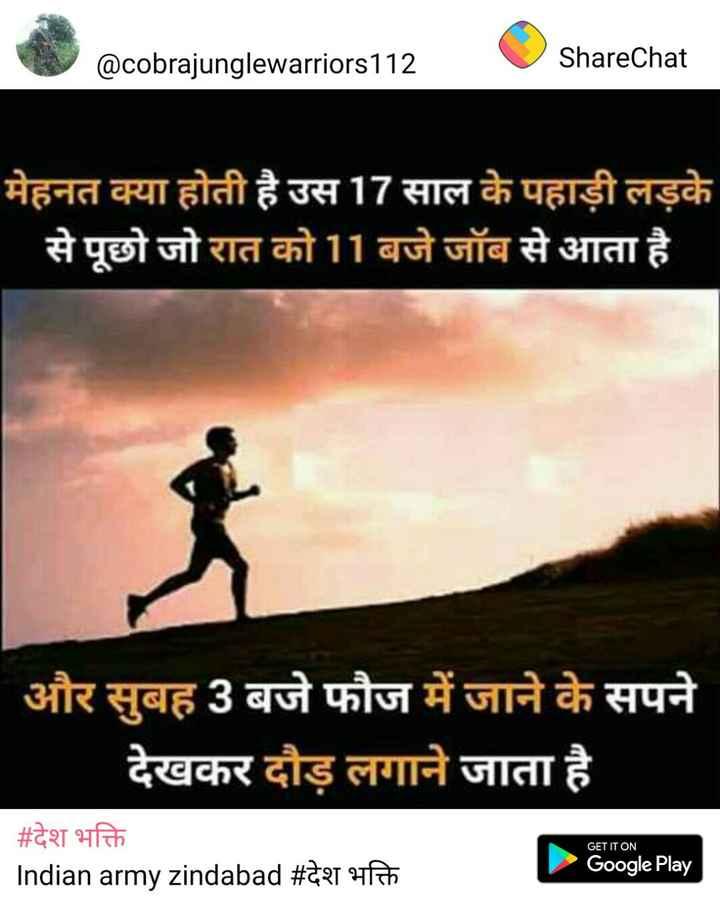 🎖️देश के जांबाज - @ cobrajunglewarriors112 ShareChat मेहनत क्या होती है उस 17 साल के पहाड़ी लड़के _ _ से पूछो जो रात को 11 बजे जॉब से आता है और सुबह 3 बजे फौज में जाने के सपने देखकर दौड़ लगाने जाता है GET IT ON # देश भक्ति Indian army zindabad # देश भक्ति Google Play - ShareChat