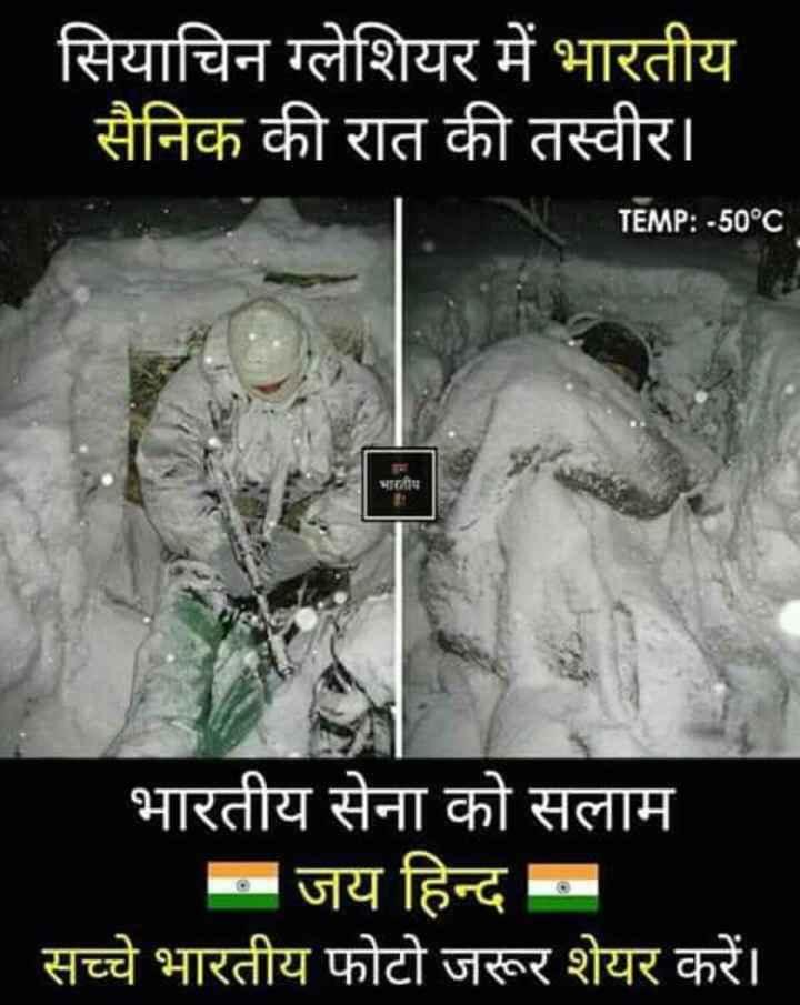 🎖️देश के जांबाज - सियाचिन ग्लेशियर में भारतीय सैनिक की रात की तस्वीर । TEMP : - 50°C भारतीय भारतीय सेना को सलाम - जय हिन्द सच्चे भारतीय फोटो जरूर शेयर करें । - ShareChat
