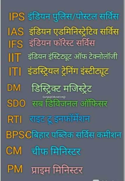 🎖️देश के जांबाज - IPS इंडियन पुलिस / पोस्टल सर्विस IAS इंडियन एडमिनिस्ट्रेटिव सर्विस IFS इंडियन फॉरेस्ट सर्विस IIT इंडियन इंस्टिट्यूट ऑफ टेक्नोलॉजी ITI इंडस्ट्रियल ट्रेनिंग इंस्टीट्यूट DM डिस्ट्रिक्ट मजिस्ट्रेट SDO सब डिविजनल ऑफिसर RTI राइट टू इनफॉर्मेशन BPSCबिहार पब्लिक सर्विस कमीशन CM चीफ मिनिस्टर PM प्राइम मिनिस्टर Gunja Educatione - ShareChat