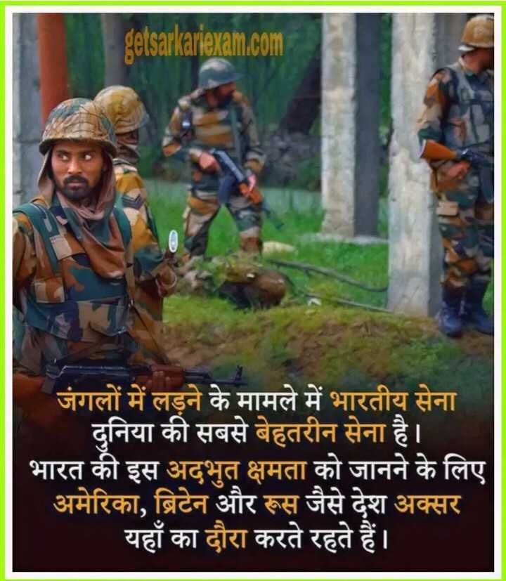 🎖️देश के जांबाज - getsarkariexam . com जंगलों में लड़ने के मामले में भारतीय सेना दुनिया की सबसे बेहतरीन सेना है । भारत की इस अदभुत क्षमता को जानने के लिए अमेरिका , ब्रिटेन और रूस जैसे देश अक्सर यहाँ का दौरा करते रहते हैं । - ShareChat
