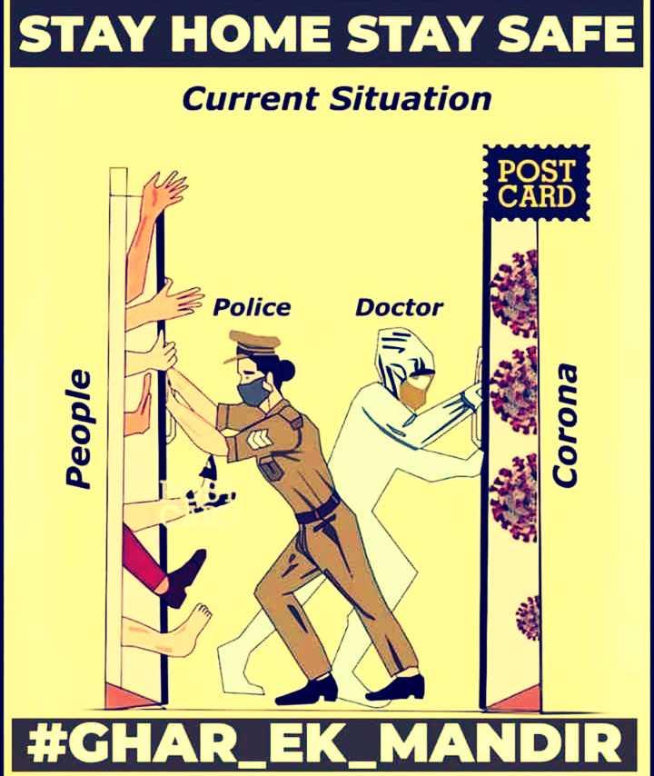 🎖️देश के सिपाही - STAY HOME STAY SAFE Current Situation POST CARD P Police Doctor People Corona # GHAR _ EK _ MANDIR - ShareChat