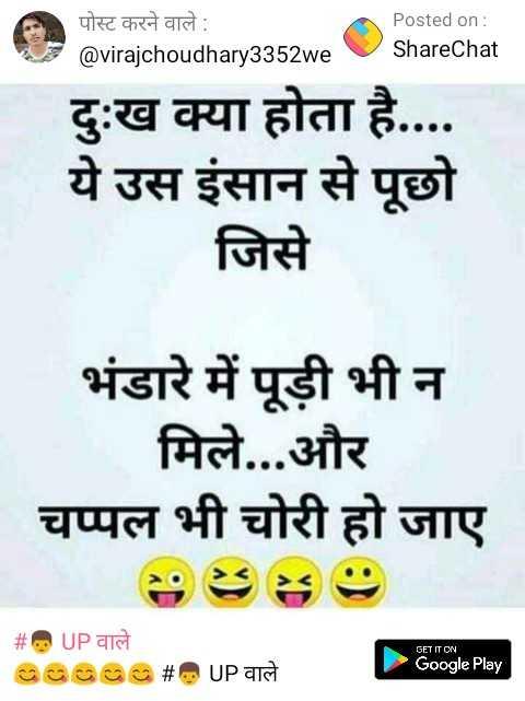 🏍️बाइक्स एंड कार्स🏎️ - पोस्ट करने वाले : @ virajchoudhary3352we Posted on : ShareChat दुःख क्या होता है . . . . ये उस इंसान से पूछो जिसे भंडारे में पूड़ी भी न मिले . . . और चप्पल भी चोरी हो जाए # S UP वाले GaGGG # UP वाले GET IT ON Google Play - ShareChat