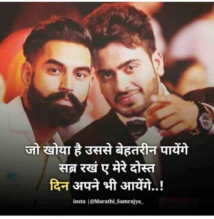 🏍️बाइक्स और कार्स🏎️ - जो खोया है उससे बेहतरीन पायेंगे सब्र रखं ए मेरे दोस्त दिन अपने भी आयेंगे . . ! insta | @ Marathi _ Samrajya _ - ShareChat