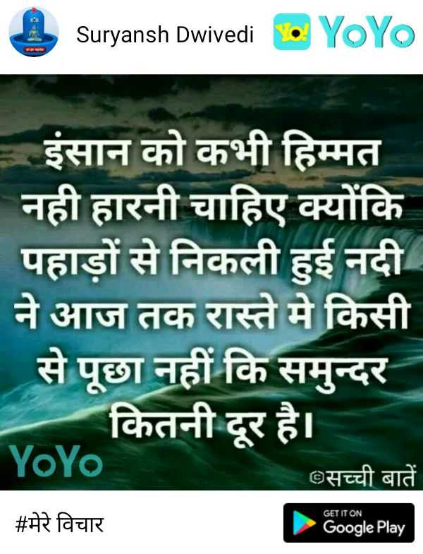 🏍️बाइक्स और कार्स🏎️ - Suryansh Dwivedi • YoYo h Dwivedi इंसान को कभी हिम्मत नही हारनी चाहिए क्योंकि पहाड़ों से निकली हुई नदी ने आज तक रास्ते मे किसी से पूछा नहीं कि समुन्दर - कितनी दूर है । YoYo सच्ची बातें _ _ # मेरे विचार GET IT ON Google Play - ShareChat