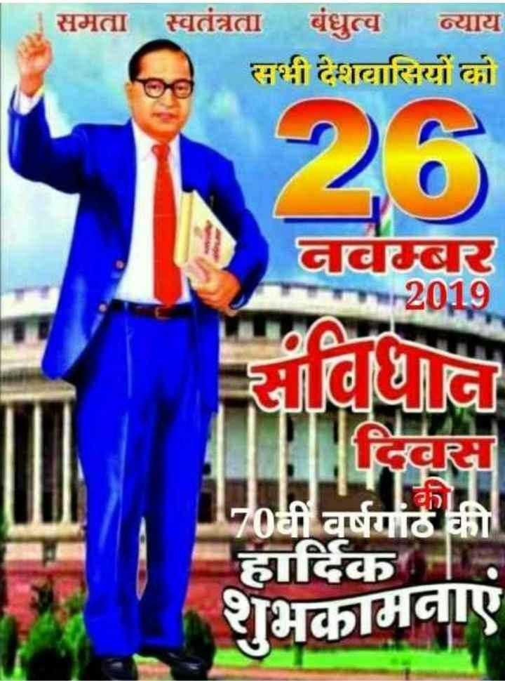 ⚖️भारतीय संविधान दिवस - समता स्वतंत्रता बंधुत्व न्याय सभी देशवासियों को नवम्बर 12019 सावधान दिवस को 70वीं वर्षगांठ की हार्दिक शुभकामनाए - ShareChat